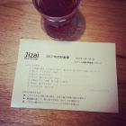 2012年の企画書(Jizai)