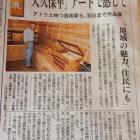 山梨日日新聞(Jizai)