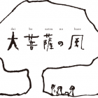大菩薩の風(Jizai)