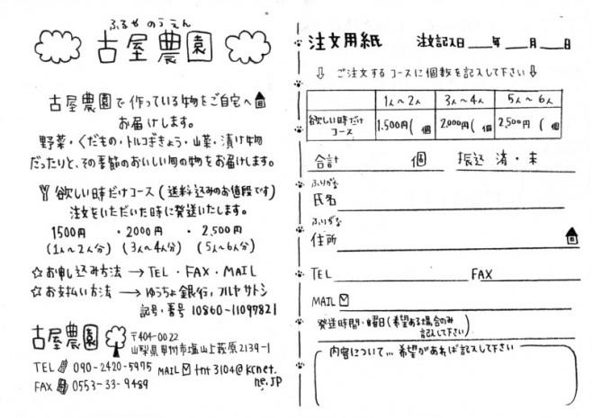 古屋農園の注文表(Jizai)